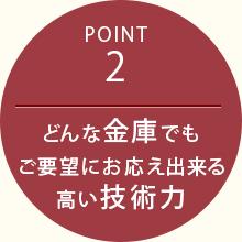 Point2 どんな金庫でもご要望にお応え出来る高い技術力
