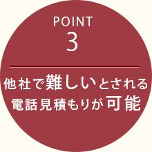 Point3 多くの金庫解錠・修理・実績によって培われた経験値の高さ