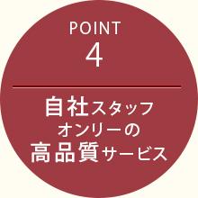 Point4 自社スタッフオンリーの高品質サービス